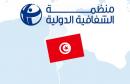 Transparency-International-tunisia