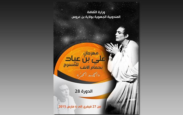 festival-ali-ben-ayed (2)