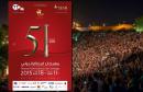 Festival-International-de-Carthage-2015