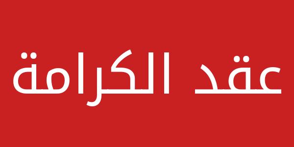 contrat-karama