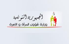 ministere femmes tunisie