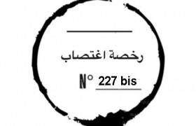 227 bis