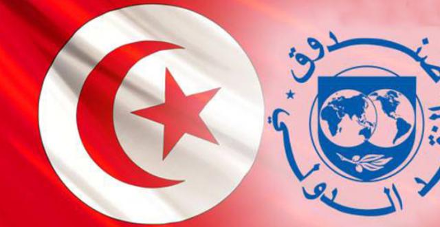 الصندوق النقد الدولي ـ تونس