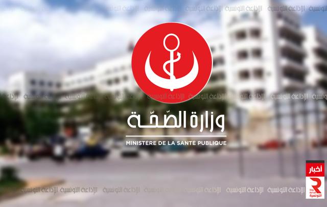 ministere-de-la-sante-وزارة-الصحة-640x405