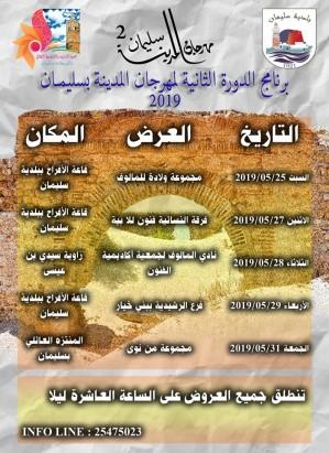 programme23