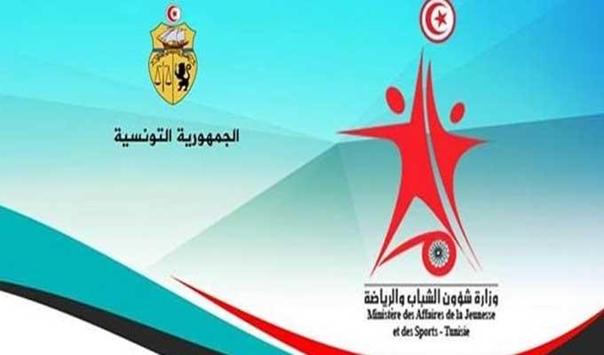 ministere-sport-tunisie