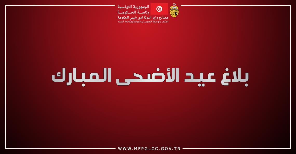 بلاغ-www.mfpglcc.gov_